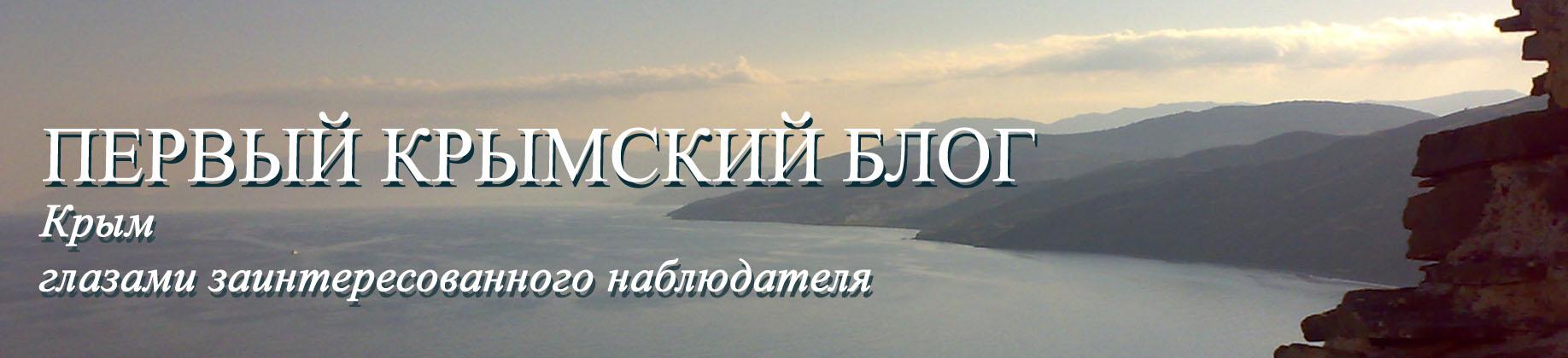 Первый крымский блог